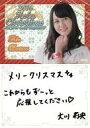 【中古】アイドル(AKB48・SKE48)/AKB48カフェ&ショップ限定クリスマスカード2016 第2弾 大川莉央/枠有り(赤)/AKB48カフェ&ショップ限定クリスマスカード2016 第2弾
