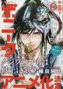 樂天商城 - 【中古】コミック雑誌 ミステリーボニータ 2017年2月号