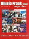 【中古】音楽雑誌 Music Freak magazine Flash Back GARNET CROW 10th Memories 1999-2009
