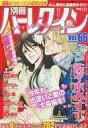 【中古】コミック雑誌 別冊ハーレクイン Vol.66 2017年2月号