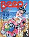 【中古】ゲーム雑誌 付録無)Beep 1989年4月号 ビープ
