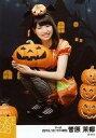 【中古】生写真(AKB48・SKE48)/アイドル/SKE48 菅原茉椰/全身・座り/2015年10月度 個別生写真 「2015.10」「ハロウィン」