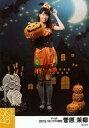 【中古】生写真(AKB48・SKE48)/アイドル/SKE48 菅原茉椰/全身・右手かぼちゃ/2015年10月度 個別生写真 「2015.10」「ハロウィン」