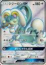 【中古】ポケモンカードゲーム/SR/サン&ムーン 強化拡張パック サン&ムーン 058/051 [SR] : (キラ)ジジーロンGX