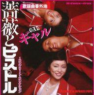 中古演歌CD薔薇とピストル〜コンプリート・コレクション