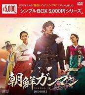 中古海外TVドラマDVD朝鮮ガンマンDVD-BOX1<シンプルBOX5000円シリーズ>