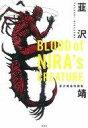 【中古】アニメムック BLOOD of NIRA s CREATURE 韮沢靖追悼画集【中古】afb
