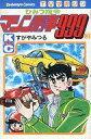 【中古】少年コミック ひみつ指令マシン刑事999(3) / すがやみつる