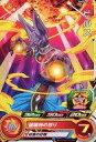 【中古】ドラゴンボールヒーローズ/P/ドラゴンボール超フィッシュソーセージ第3弾 PMDS-04 P : ビルス