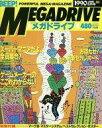 【中古】ゲーム雑誌 付録無)BEEP!メガドライブ 1990年6月号