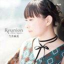 【中古】アニメ系CD 今井麻美 / Reunion 〜Once Again〜 ライヴ盤 〜PSVita「プラスティック メモリーズ」エンディングテーマ
