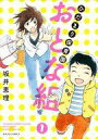 【中古】B6コミック ひだまり保育園 おとな組(1) / 坂井恵理