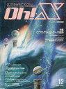 【中古】一般PCゲーム雑誌 付録付)Oh!X 1989年12月号 オーエックス