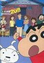 【中古】アニメDVD TVシリーズ クレヨンしんちゃん 嵐を呼ぶ イッキ見20 ご近所さんは変人ぞろい 第二のわが家 またずれ荘編