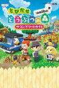 【中古】攻略本 3DS とびだせ どうぶつの森 amiibo+ ザ・コンプリートガイド【中古】afb