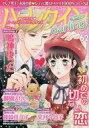 【中古】コミック雑誌 ハーレクインdarling! Vol.62 2017年2月号