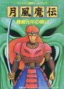 【中古】ボードゲーム ゲームブック 月風魔伝 魔暦元年の戦い