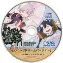 【中古】アニメ系CD ダンジョンに出会いを求めるのは間違っているだろうか 第11巻 特装版付属ドラマCD 「ドリームパーティー」