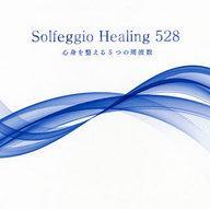 中古ニューエイジCDソルフェジオ・ヒーリング528〜心身を整える5つの周波数