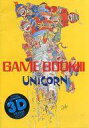 【中古】パンフレット(ライブ・コンサート) ≪パンフレット(ライブ)≫ パンフ)UNICORN GAME BOOK III 嵐のケダモノ Tour 1990〜1991