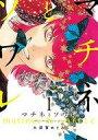 【中古】B6コミック マチネとソワレ(1) / 大須賀めぐみ