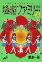 【中古】その他コミック 極楽ファミリー(5) / 唯洋一郎