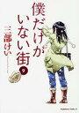 【中古】B6コミック 僕だけがいない街 全9巻セット / 三部けい【中古】afb
