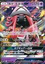 【中古】ポケモンカードゲーム/RR/サン&ムーン 拡張パック アローラの月光 022/050 RR : (キラ)カプ テテフGX