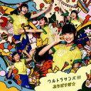 【中古】邦楽CD ぷちぱすぽ☆ / ウルトラサンバ