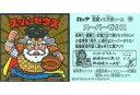 【中古】ビックリマンシール/メタルエンボス/特(ヘッド)/ビックリマン伝説10 特 メタルエンボス : スーパーゼウス