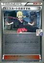 【中古】ポケモンカードゲーム/P/ポケモンカードジム プロモーションカードパック 289/XY-P [P] : (キラ)ミニスカートのおすすめ