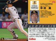 【中古】スポーツ/レギュラーカード/2017プロ野球チップス 第1弾 009 [レギュラーカード] : 中村 晃