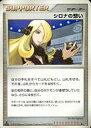 【中古】ポケモンカードゲーム/◆/DP5 拡張パック...