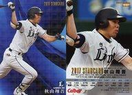 【中古】スポーツ/スターカード/2017プロ野球チップス 第1弾 S-07 [スターカード] : 秋山翔吾