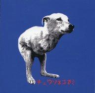 中古邦楽インディーズCDキュウソネコカミ/キュウソネコカミ(青盤)
