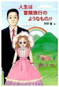 【中古】単行本(小説・エッセイ) ≪日本文学≫ 人生は冒険旅...