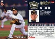 【中古】スポーツ/レギュラーカード/2017プロ野球チップス 第1弾 034 [レギュラーカード] : 西 勇輝