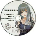 【中古】同人データ集 CDソフト C88無料配布CD / 音撫屋