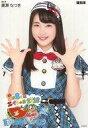 【中古】生写真(AKB48・SKE48)/アイドル/AKB48 『復刻版』廣瀬なつき/上半身/「8月8日はエイトの日 2016 夏だ!エイトだ!ピッと祭り」ランダム生写真