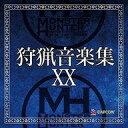 【中古】アニメ系CD モンスターハンター 狩猟音楽集XX...
