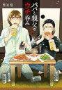 【中古】B6コミック パパと親父のウチ呑み(1) / 豊田悠