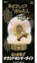【中古】家電サプライ他(男性) 仏のお告げ サウンドセンサーライト 「勇者ヨシヒコと導かれし七人」
