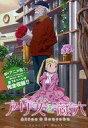 【中古】限定版コミック アリスと蔵六 Special Boo...