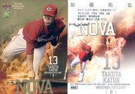 【中古】BBM/インサートカード/HYPER NOVA/広島東洋カープ/BBM2017 ベースボールカード 1stバージョン HN07 [インサートカード] : 加藤拓也
