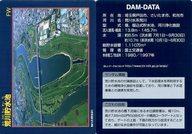 【中古】公共配布カード/埼玉県/ダムカード Ver.1.0 (2010.01) : 荒川貯水池