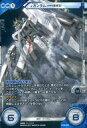 【新品】ガンダム クロスウォー/レア/ユニット/青/[GCW-BO06]第6弾 ハイパー・メガ粒子砲発射!! BT06-019 [レア] : νガンダム(HWS装着型)