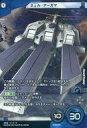 【新品】ガンダム クロスウォー/戦艦レア/戦艦/青/[GCW-BO06]第6弾 ハイパー・メガ粒子砲発射!! BT06-028 [戦艦レア] : ネェル・アーガマ【タイムセール】