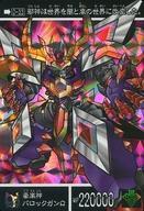 【中古】アニメ系トレカ/プリズム/新約SDガンダム外伝 新世聖誕伝説 神聖騎士の再臨 0-33 [プリズム] : 豪嵐神バロックガンΩ