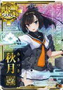 【中古】艦これアーケード/駆逐艦/ホロ仕様/艦これアーケード Ver1.0 秋月改(ホロ)(運↑)