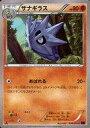 【中古】ポケモンカードゲーム/C/XY BREAK 拡張パック めざめる超王 036/078 [C] : サナギラス